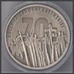 Katyn Memorial Coin Reverse