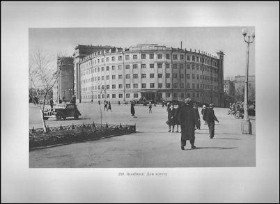 Chelyabinsk Building possibly 1940s