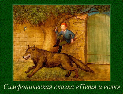 Prokofiev Peter and the Wolf Russian